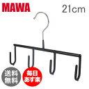 マワ ハンガー ベルト 21 × 15 × 2.5cm 210 × 150 × 25mm ノンスリップ ベルト ブラック機能的 収納 掛けやすい クローゼット 651005000 Mawa Belt GH black