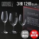 リーデル Riedel ワイングラス 12個セット オヴァチュア バリューパック 赤ワイン 白