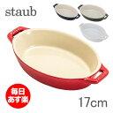 ストウブ 鍋 Staub オーバルディッシュ 17cm セラミック 40511 Roasting Dish oval 耐熱 オーブン 新生活