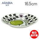 アラビア Arabia パラティッシ パープル ソーサー 16.5cm プレート 食器 磁器 1005611