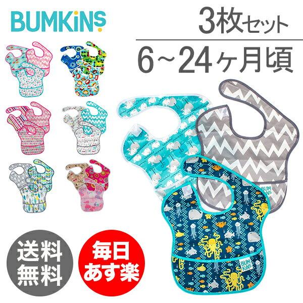 バンキンスBumkinsお食事エプロン3枚セットスーパービブ6〜24ヶ月よだれかけスタイ防水洗濯可S