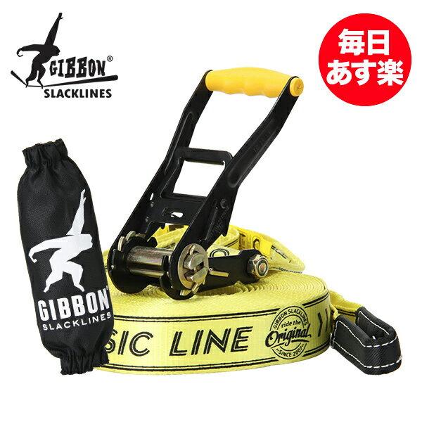 【お盆もあす楽】Gibbon ギボン CLASSIC LINE X13 クラシックライン×13 Yellow イエロー 13840 スラックライン