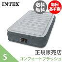 【90日保証】 インテックス Intex エアーベッド 電動 シングル ツインコンフォートプ