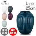 ケーラー Kahler ハンマースホイ フラワーベース Lサイズ 25cm 花瓶 Hammershoi Vase H250 花びん ベース 北欧雑貨