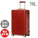 RIMOWA リモワ 【4輪】 サルサ デラックス スーツケース マルチ 873.70 87370  ...