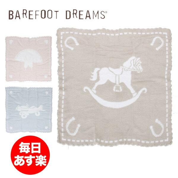 【国内検針済】BarefootDreams ベアフットドリームス Cozychic Scalloped Receiving Blanket コージーシック スカラップ ブランケット ベビーブランケット XS 551