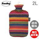 【国内検針済】Fashy ファシー 湯たんぽ 2L Hot water bottle with cover in Peru design 6757