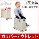 【赤字売り切り価格】ジェットキッズ Jet Kids ベッド...
