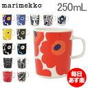 【最大1万円OFFクーポン】マリメッコ Marimekko マグカップ 250mL ウニッコ / シイル