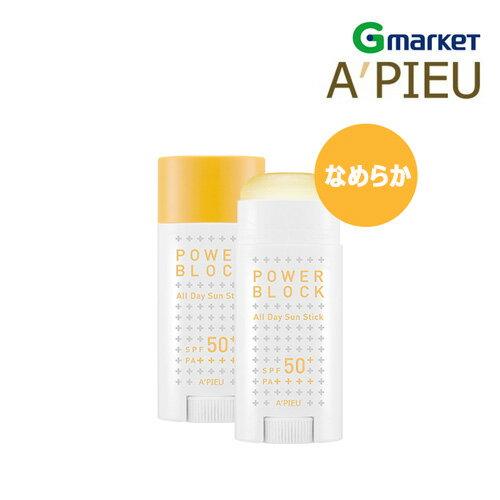 【A'PIEU】【オピュ】パワー ブロック オールデイ サンスティック/Power Block All Day Sun Stick SPF50+/PA++++/15g/サンスティック/サンブロック/日焼け止め/UVカット【楽天海外直送】