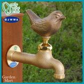 【送料無料】[OnlyOne/オンリーワン・JWWA認定]ガーデニング用水栓お庭の水道に。屋外・外用水栓園芸・水やり用デザイン蛇口(カラン)/単水栓/横水栓/アニマルフォーセット/Animal Faucet コマドリ 真鍮色【F-102】[F-501/F-506適合品]