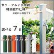 【旧仕様】カラーアルミ立水栓 補助蛇口仕様【送料無料】蛇口同時購入特典も。【10P27May16】