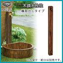 [前澤化成工業]立水栓/水栓柱MELS 木調水栓柱