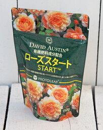 【プロトリーフ】デビッド・オースチン(DAVID AUSTIN)社との共同開発 ローズスタート