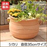 テラコッタ植木鉢 シカリ直径35cmサイズ