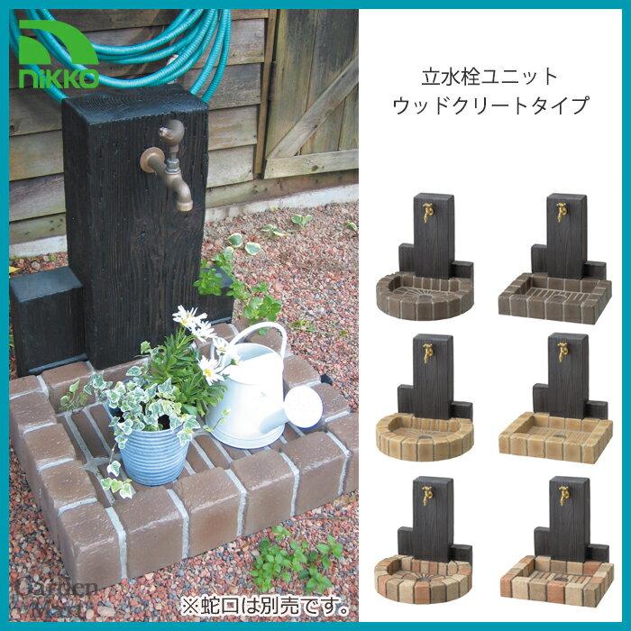 立水栓ユニットウッドクリートタイプ水栓柱/パンセットRS-12T-PA/PBニッコーエクステリアni