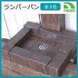 【メーカー直送・代金引換不可】お庭の水道をお洒落に。ガーデンパン全3色!!水受け ランバーパン 枕木タイプ立水栓にお薦め♪