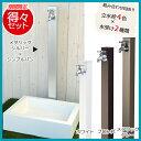 【送料無料】アルミ立水栓 Lite+水受け+蛇口(F-204)セット10P03Dec16