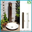 立水栓/水栓柱ユニット モ・エットL(ロング) 補助蛇口/二...