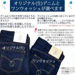 2014SSNEW��ڥ������ƥå��Ǿ�Ĥ�̵���ۡڥ�ӥ塼�ǥ���������ƻ1��̵������*�ơ��ѡ���*JAPANBLUE(����ѥ�֥롼)3��ǥ��Washed�ۡ�JB401-J/JB0404-J/JB0406-J��TAPERED�ۥ�������å��ơ��ѡ���