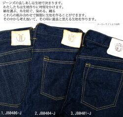 2014SSNEW��ڥ������ƥå��Ǿ�Ĥ�̵���ۡڥ�ӥ塼�ǥ���������ƻ1��̵������*�ơ��ѡ���*JAPANBLUE(����ѥ�֥롼)3��ǥ��Washed�ۡ�JB401-J/JB0404-J/0406-J��TAPERED�ۥ�������å��ơ��ѡ���