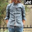 シャンブレー素材☆ Lee メンズ ☆ラインのきれいなBDシャツ【 リー 】【 Color:100 ワンウォッシュ 】LT0548-100 【 Lee リー 】