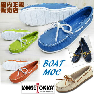 All the waterproof spray & insoles with size exchange one way one time free Minnetonka moccasins white minnetonka boat moc Minnetonka ボートモック Minnetonka boat moc