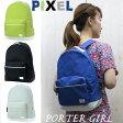 女子専用の ポーター ♪ ホワイトがアクセントのカジュアルシリーズ PORTER GIRL PIXEL ポーターガール ピクセル  DAY PACK : デイパック ママバッグ ポーター リュック ポーター マザーズバッグ