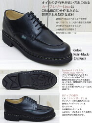 ��������������1��(��ƻ)̵����۱ʤ����Ѥ���ʤ餳�Υ֥���!PARABOOT(�ѥ�֡���)CHAMBORD(�����ܡ��ȡ������ܡ���)color:Noir(BLACK)�ڥ��parabootchambord