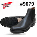 【ケア用品1点付】Mil-1 CONGRESS BOOTS 【 #9079 】【 ブラック