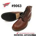 【限られたSHOP限定品】 #9063 【選べるケア用品1点付】【日本正規販売代理店】RED WING レッドウィング BECKMAN BOOT