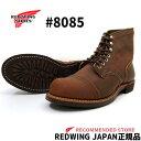 """【限られたSHOP限定品】#8085 【日本正規販売代理店】RED WING レッドウィング IRONRANGE """"Vibram #430 Mini Lug-Sole""""【 COPPER """"RO.."""