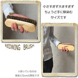 REDWING(レッドウィング)純正【ケア用品】スエード用ケア用品3点set(ヌバック/スェードクリーナー・ブラシ・レザープロテクター)redwingメンテナンス用品