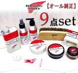 �� REDWING ���ƽ����Υ������å�*9��set*�ۡڥ������ʡ� (�쥶������ʡ�/�쥶���ץ�ƥ�����/������ʥ�����֡��ĥ�����/������ʥ�����쥶������ǥ�����ʡ�/minkoil/�֡��ĥ����(̵��)/�֥饷/�̥Хå��������ɥ���ʡ�/�֡��ĥۡ���)