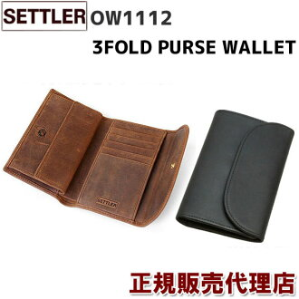 Real estate popular no1 stock our most popular tri-fold wallets ♪ compact aerobic capacity! Settler wallet leather aging enjoy ♪ gift packaging free SETTLER OW1112 3FOLD PURSE (BROWN/BLACK)