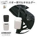 AirBuggyオリジナル イーバギーホルダー[ベビーカー ...