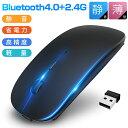 ワイヤレスマウス 充電式 Bluetoothマウス LEDマウス Bluetooth4.0 コンパクト 3ボタン 小型 軽量 無線マウス bluetooth マウス 無線 ワイヤレス ブルートゥース おしゃれ