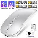 ワイヤレス マウス 充電式 Bluetoothマウス ワイヤレスマウス LEDマウス Bluetooth4.0 コンパクト 3ボタン 小型 軽量 無線マウス bluetooth マウス 無線 ワイヤレス ブルートゥース おしゃれ