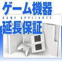 機器ゲーム延長保証【DS、PSP】
