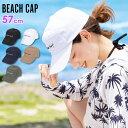 ビーチキャップ レディース 海 帽子 紫外線カット UV 熱...