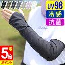 【エントリーでP5倍】アームカバー 接触冷感 UV98%カット レディース UV