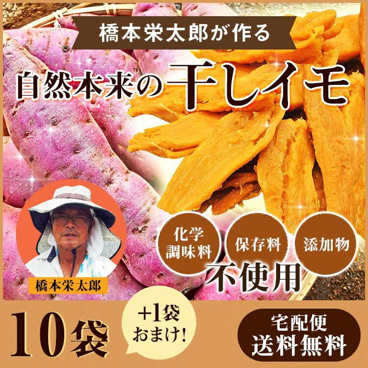 国産自然本来の干しイモ10袋+1袋(1袋170g)[宅配便送料無料][数量限定][ほしいも国産無農薬