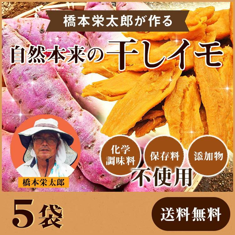 国産自然本来の干しイモ5袋(1袋170g)[宅配便送料無料][数量限定][ほしいも国産無農薬数量限定