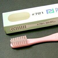 #721 プロキシデント歯ブラシ スリムヘッドレギュラータフト 12本入