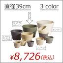 【植木鉢】【おしゃれ】【ガーデニング】【陶器】 シェーブミドルΦ390 【送料無料】