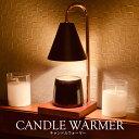 【数量限定 ハンドジェルプレゼント中】 HONONARI キャンドルウォーマー ランプ 照明 卓上 木目調 コンセント 精油 アロマ アロマキャンドル 香り ライト 光る 照明 ミニ コンパクト 小型 インテリア おしゃれ リビング