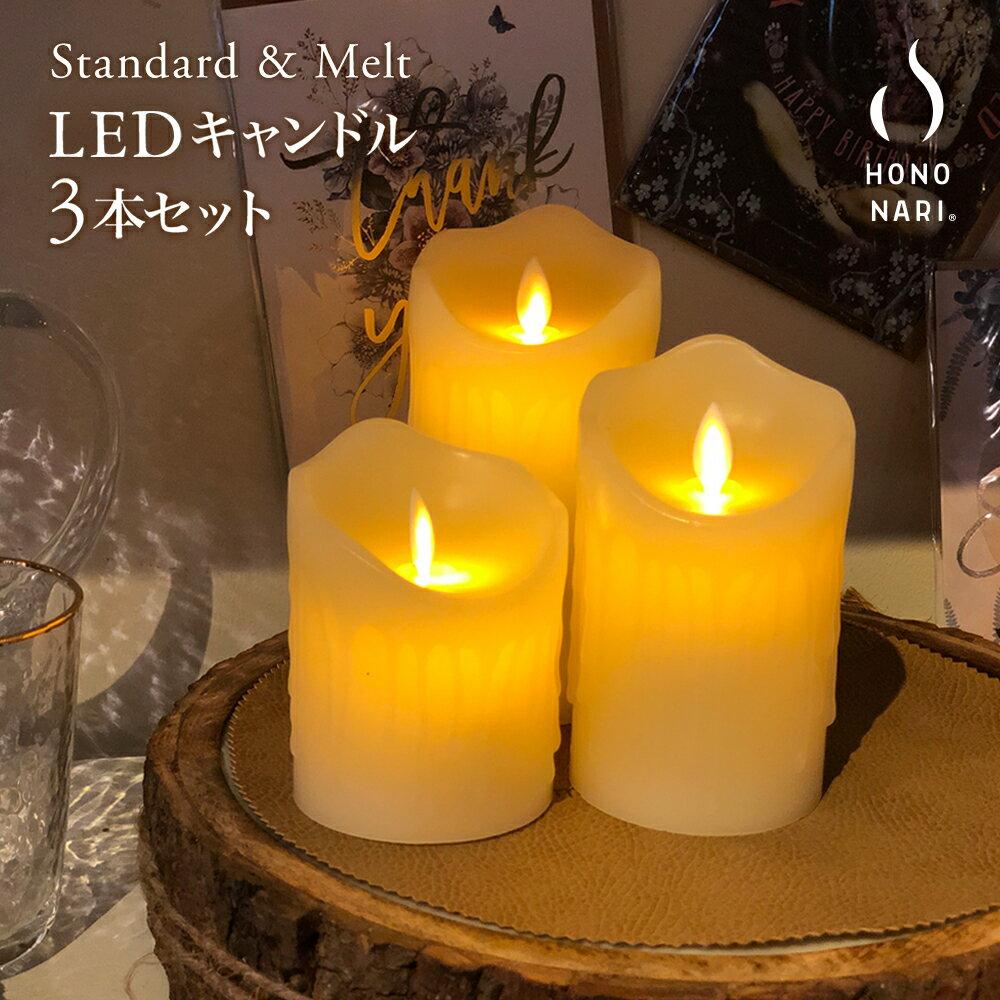 LEDキャンドル ライト Glass 専用リモコン付 3点セット(HONONARI)