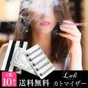 【公式】【送料無料】電子タバコ LULIcoco(ルリココ)女性向け 電子タバコ リキッド入りカトマイザー1箱10本セット ルリアロマスティック vape 女性向け 可愛い おしゃれ 2本セット 禁煙グッズ 充電式 日本語説明書付き 6ヶ月メーカー保証