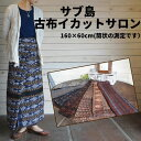 新生活 イカットサロン イカット サブ島 エイ イカットサロン 古布 絣織 タペストリー 巻きスカート 民族衣装