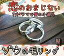 ゾウの毛リングW恋愛のお守り指輪 恋愛運幸運引寄せ叶うシルバーリング|タイの魔法ペアお守りバレンタイ